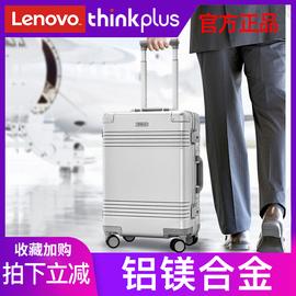 联想登机箱thinkplus20英寸远行者商务拉杆行李铝镁合金属万向轮
