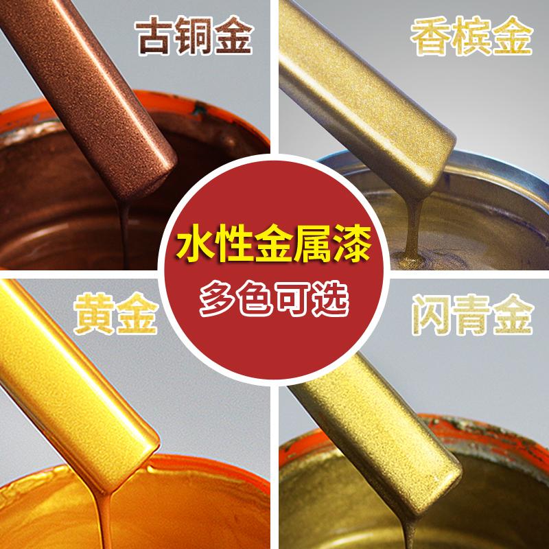 古铜色漆金色水性金属漆金箔漆青铜色铁艺门栏杆翻新香槟金色油漆