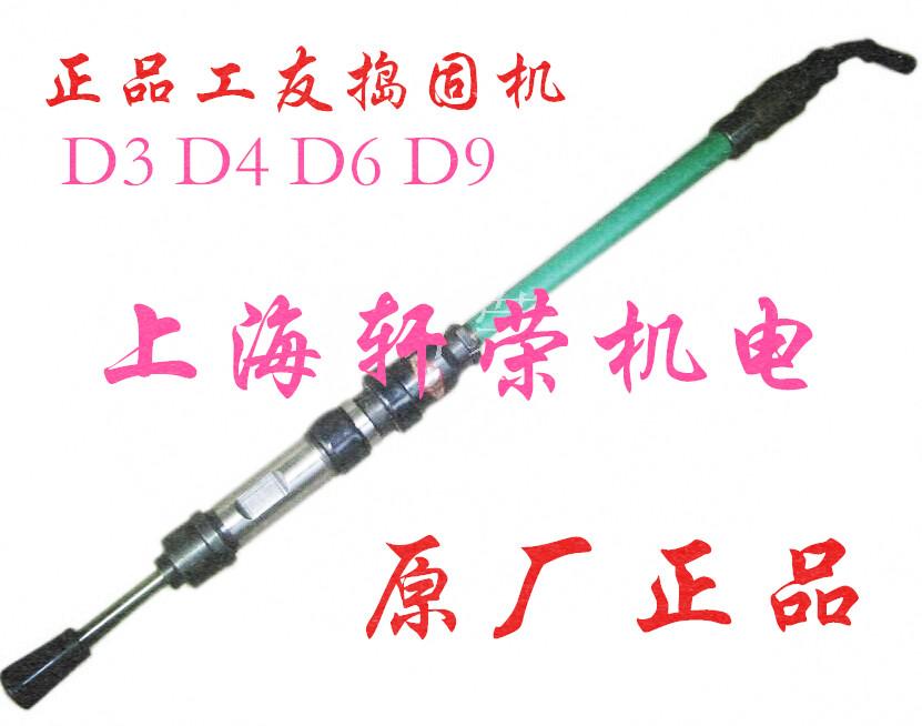 Шанхай работа друг карты пневматический инструмент фунт твердый машинально D3 D4 D6 D9 газ молоток ветер шаг поворот песок молоток фунт твердый молоток