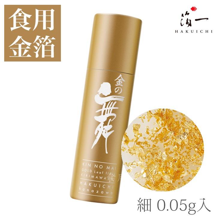日本原装烘焙用纸西点蛋糕装饰材料箔一金之舞料理用细型金粉银粉