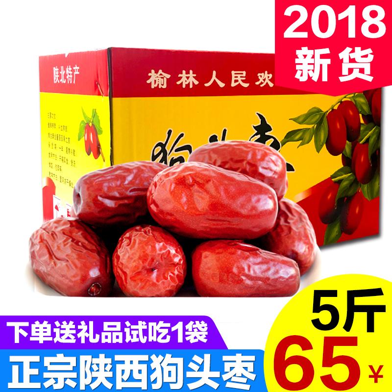 限52124张券新货延安陕西特产特级5斤干狗头枣