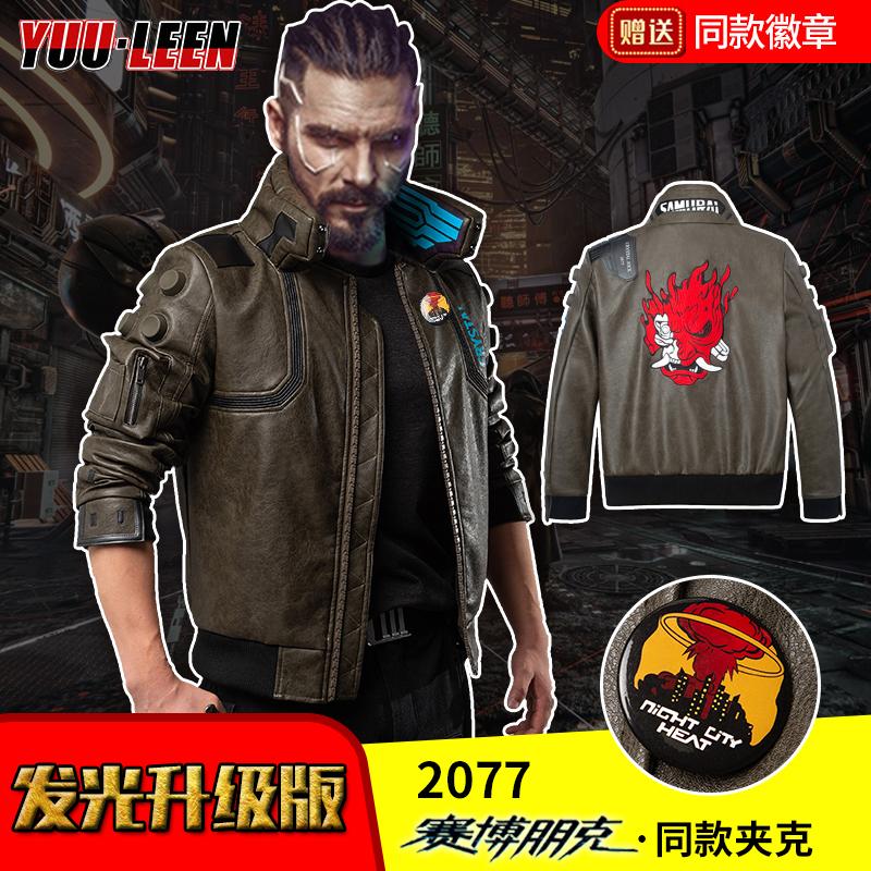 赛博朋克2077周边同款皮衣V夹克COSPLAY外套男服装衣服游戏服