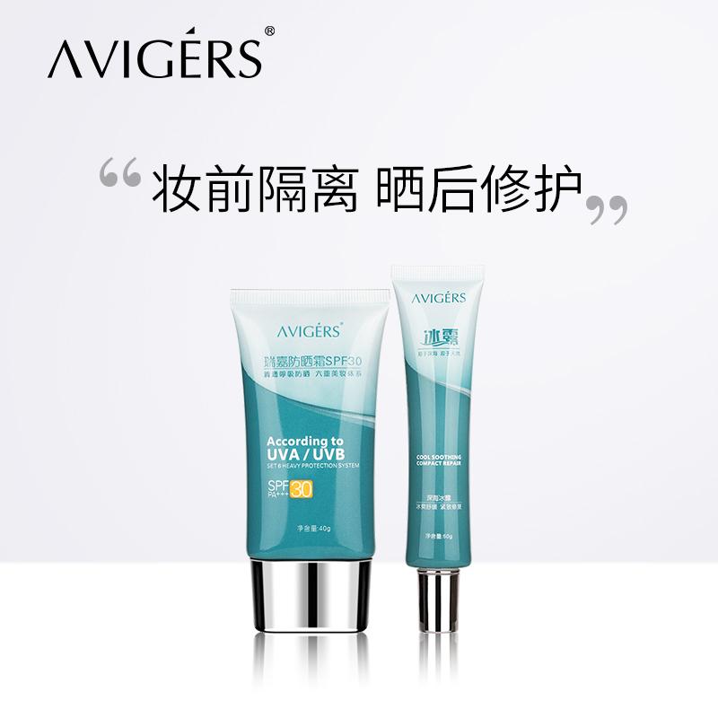 防曬霜隔離乳妝前乳保濕防紫外線曬后修復Avigers店呂小彤