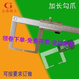 加长勾爪测爪外沟槽数显游标卡尺圆柱头外钩槽带表厚度磨损测量尺