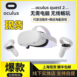 Oculus quest2 All-in-one VR一体机虚拟现实VR智能眼镜高清头显图片