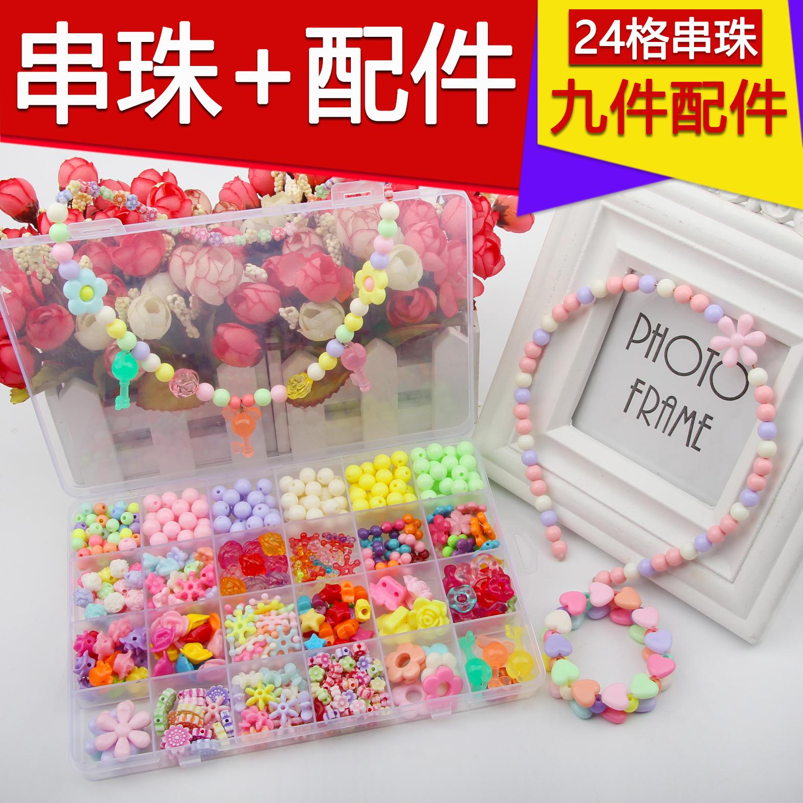 儿童diy手工串珠益智玩具弱视训练女孩玩具制作手链项链弱视训练