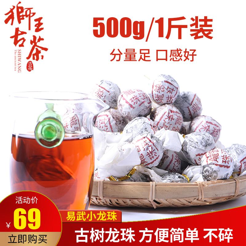 易武古树茶 普洱茶熟茶 云南勐海龙珠小沱茶狮王古茶纯料茶叶500g