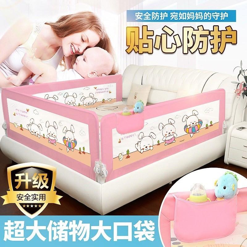 1.8-2米防护安全放心贴心可爱熊没味道床围栏单边牢固挡板安全床