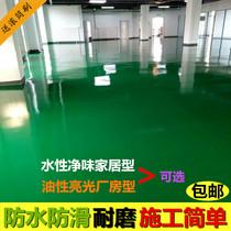 水姓地坪漆环氧耐磨树脂地板漆水泥地面漆工厂室外室内家用油漆