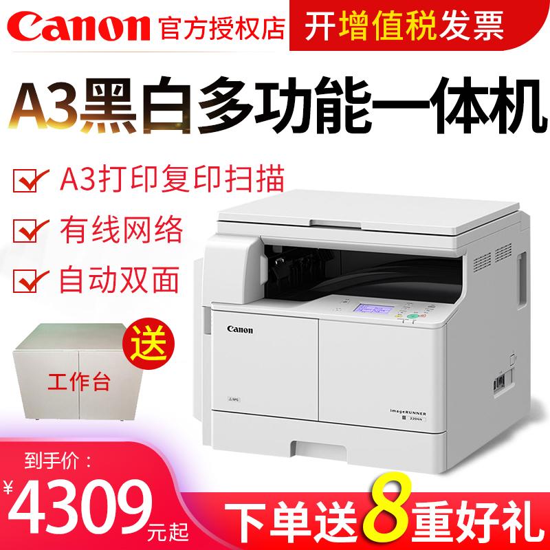 佳能IR2204L/2204N/2206AD A3复合机大型黑白激光打印机复印机一体机A4双面多功能扫描商用办公无线网络WIFi