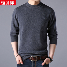 Hengyuanxiang sweater men's round neck autumn and winter solid color pullover men's sweater middle-aged casual sweater thick warm