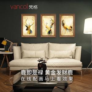 梵格美式客厅装饰画三联画沙发背景墙画餐厅挂画欧式玄关画发财鹿