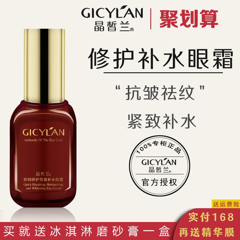 Jingxi LAN counter genuine product immediate repair snow coagulation moisturizing eye cream six times repair to remove black eye elasticity