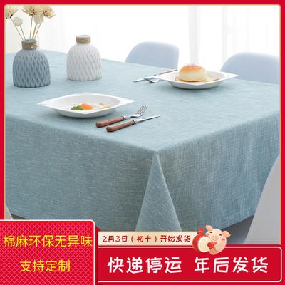 北欧日系棉麻纯色桌布布艺台布宜家茶几布长方形餐桌小清新ins风