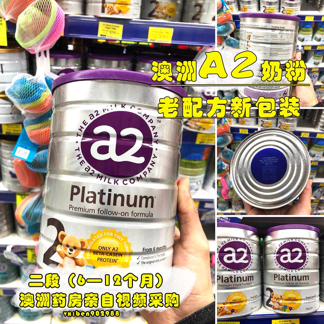ニュージーランド原装輸入A 2プラチナ2段ベビーミルク粉900 g直送代理販売