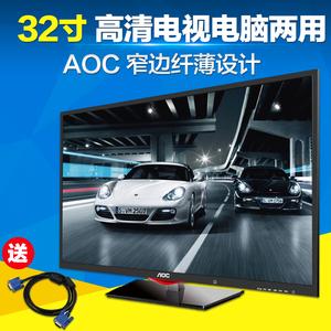 AOC冠捷32英寸液晶电视机 宽屏窄边框LED高清32寸电脑显示器两用