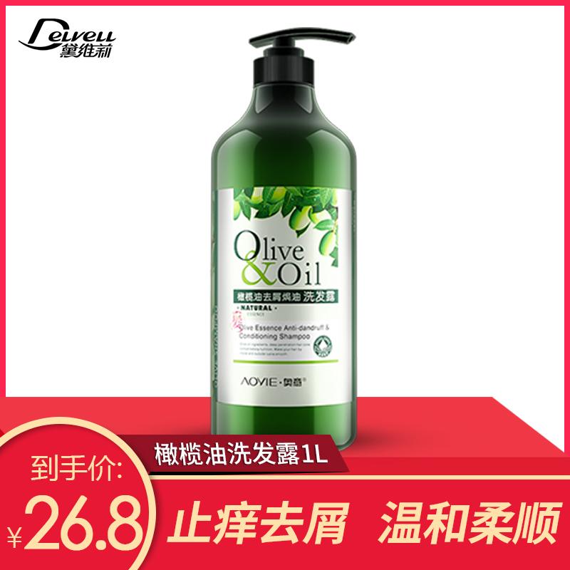 黛维莉橄榄植物精华洗发水1L滋润修护柔顺去头屑男女士洗发露