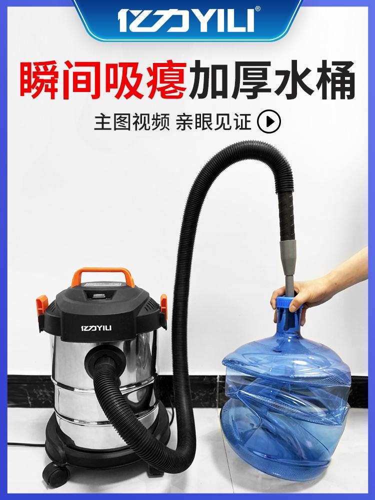 亿力吸尘器家用小型强力大功率桶式工业大吸力干湿吹三用吸尘机