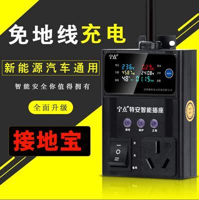 接地宝免接地线新能源电动汽车充电插座宝骏e100五菱宏光mini奇瑞