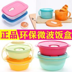 特百惠保鲜盒塑料可微波炉上班族加热专用碗带盖圆形便当密封饭盒