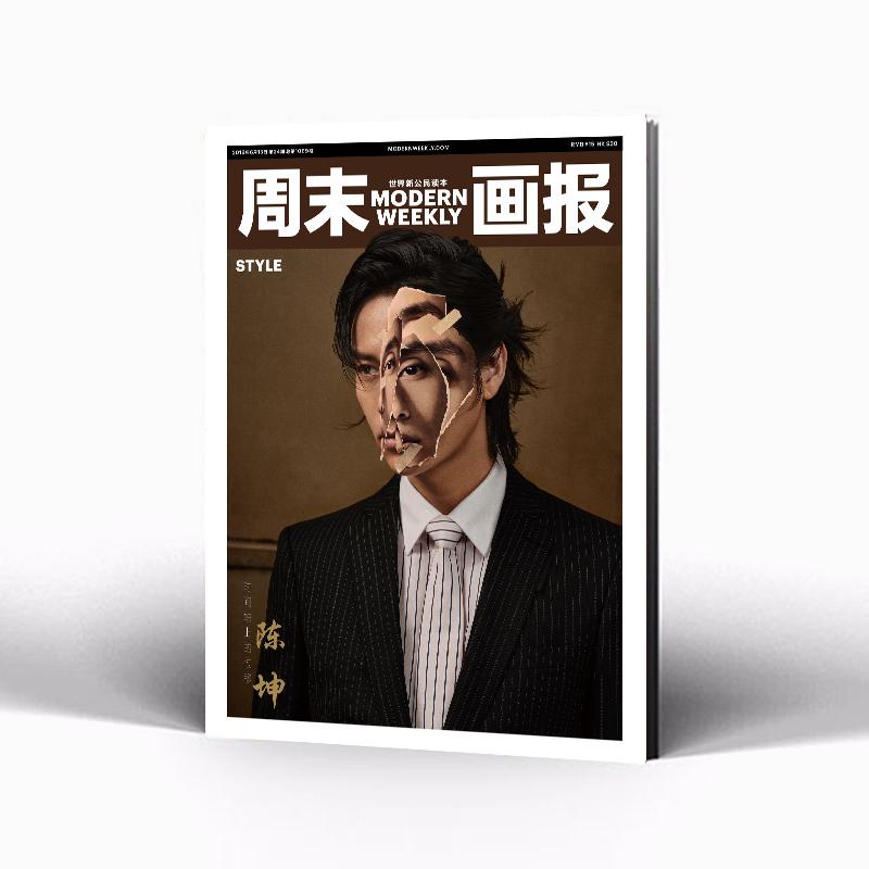 周末画报  商业财经时尚生活周刊2019年6月1069期   陈坤