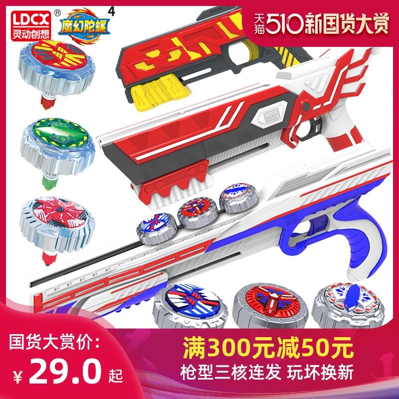 灵动创想魔幻陀螺4代新款儿童玩具男孩梦幻枪之聚能引-儿童玩具(赵玉全母婴专营店仅售29元)