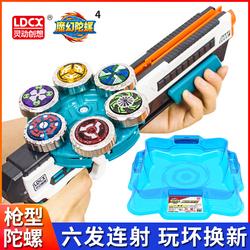 灵动创想魔幻陀螺枪玩具6发5代4男孩三儿童新款左轮旋风旋转坨螺3
