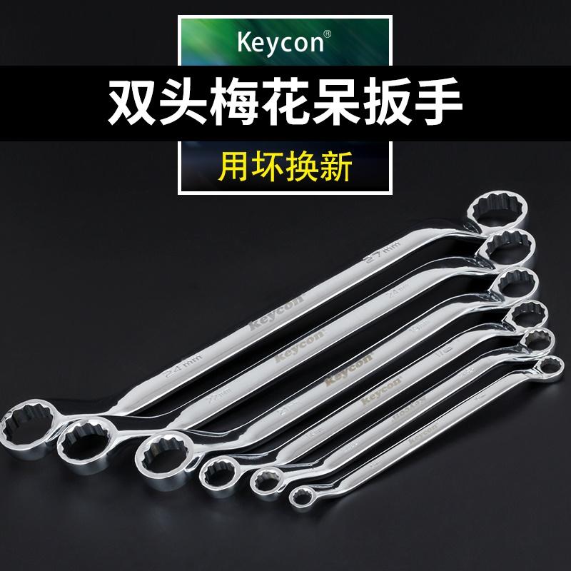 Keycon двойной цветка сливы гаечный ключ очки оставаться первые два использование открытие гаечный ключ автомобиль пар ремонт служба аппаратные средства инструмент