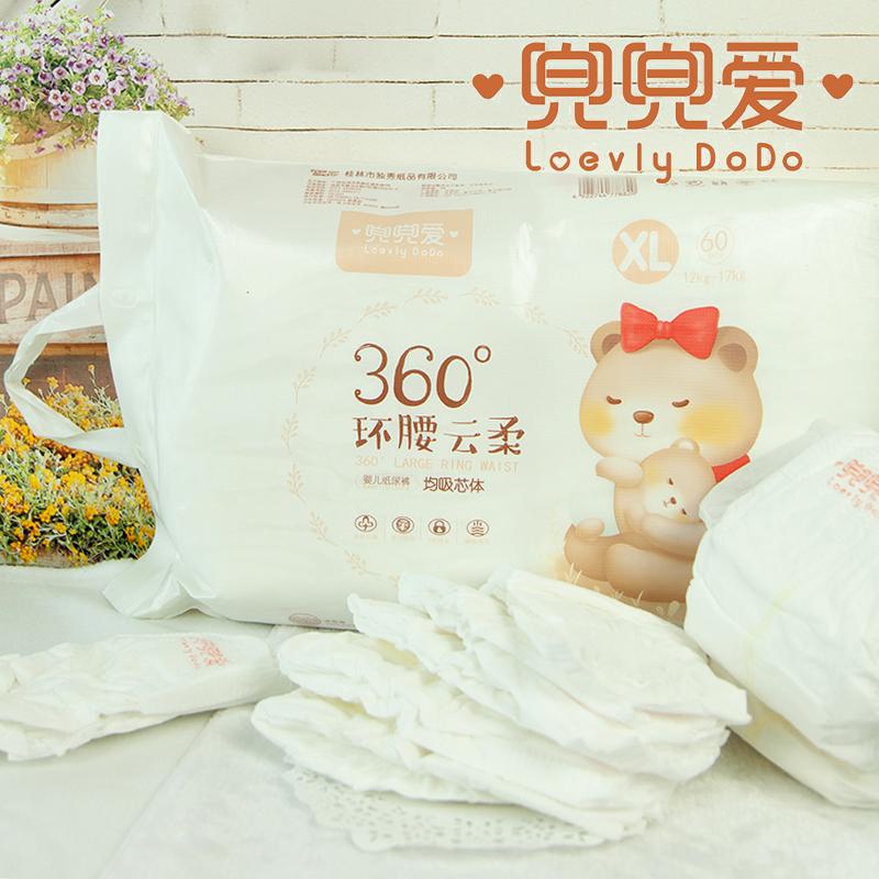 安睡宝宝兜兜爱纸尿裤男女婴儿尿不湿干爽透气S82 M72 L66 XL60