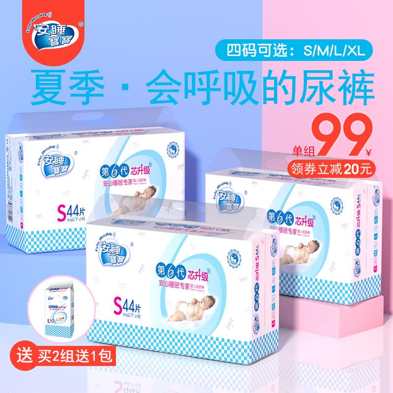 【巨能吸透气】安睡宝宝纸尿裤S132片芯升级6婴儿尿不湿新生儿