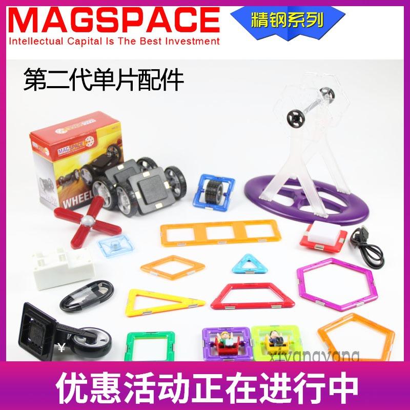 琛达MAGSPACE二代精钢版补充装磁力片积木玩具单片散片零件配件热销63件不包邮