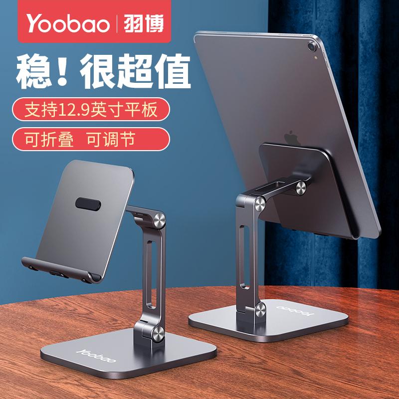 平板支架ipad电脑手机通用8桌面pad多功能游戏10.5新pro适用华为苹果12.9寸air3架子9.7大号m6新款11英寸2020