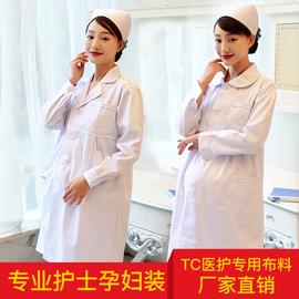 孕妇长袖白大褂夏装医生护士服护士孕妇装工作服短袖孕期粉色蓝色