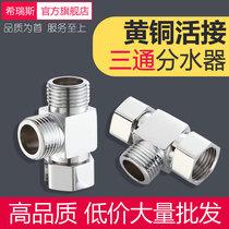 全銅4分三通一進雙出活接分水器分水閥太陽能熱水器一分二路接頭
