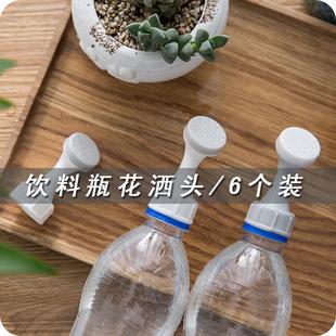 家用庭院花园浇花花洒头自动喷水头便携饮料瓶喷头洒水水壶喷壶