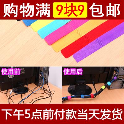 9.9包邮 魔术贴扎带电脑线收纳整理带理线器集线带束线带捆绑线带