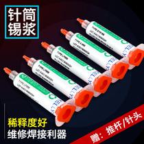 助焊1.0無鉛環保含錫線松香維修焊接0.5錫條膏漿塊0.8mm焊錫絲