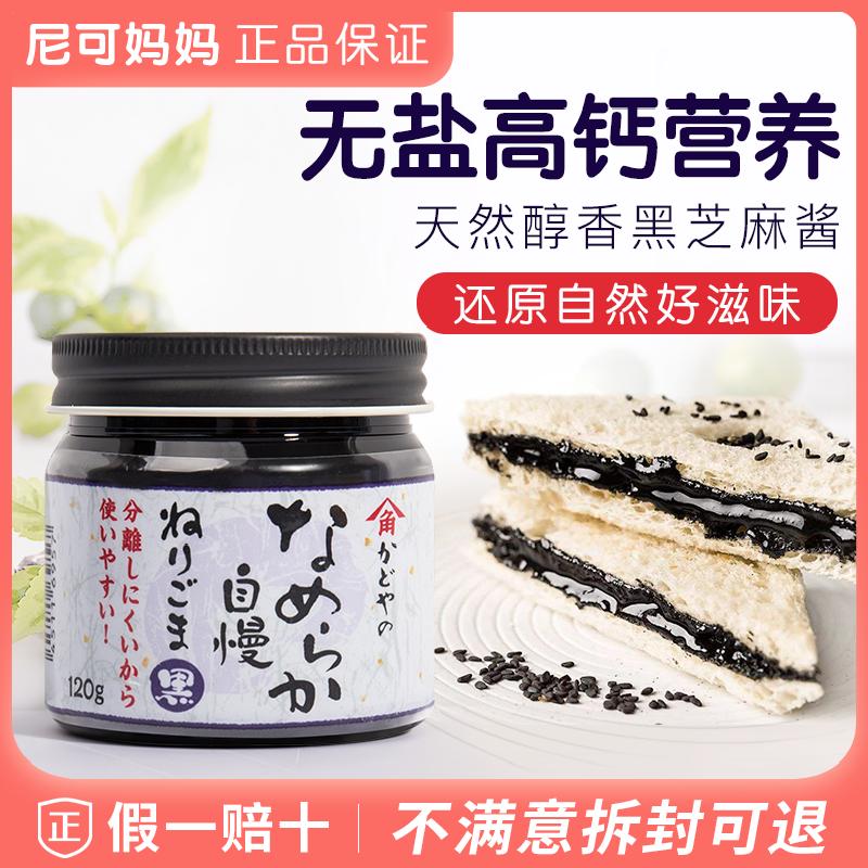 日本角屋黑芝麻酱无盐 无添加天然补铁补钙宝宝辅食婴儿拌饭料粉