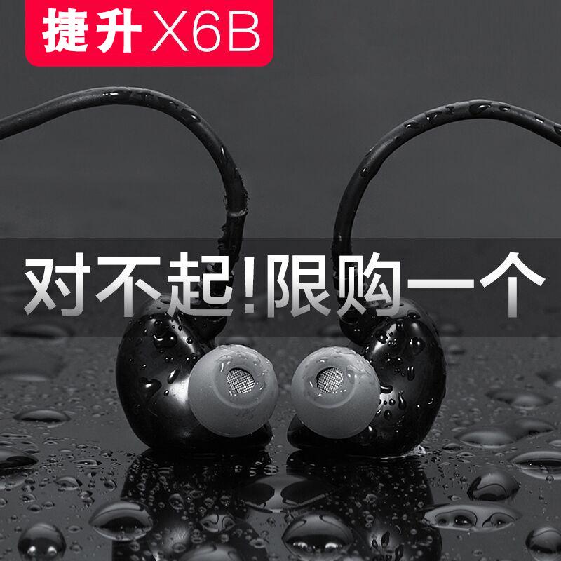 捷升 X6B手机运动有线耳机入耳式音乐耳塞式挂耳式唱歌全民k歌重低音跑步通用女生可爱潮 韩版耳麦带话筒线控