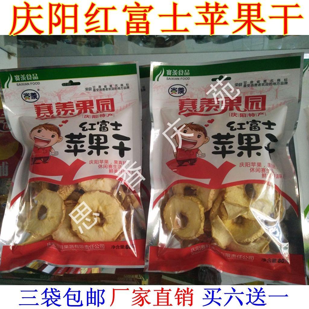 西北甘肃土特产 庆阳赛羡红富士苹果干 果肉脯蜜饯特价美味零食品