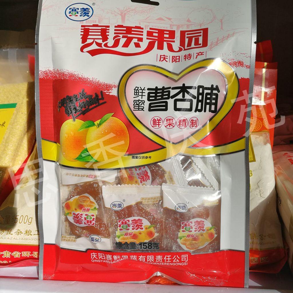 西北甘肃土特产 庆阳赛羡鲜蜜曹杏脯 果肉脯蜜饯 特价促销零食品