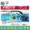 日本进口眼镜防滑套硅胶固定耳勾腿贴托运动配件防掉夹耳挂钩脚套