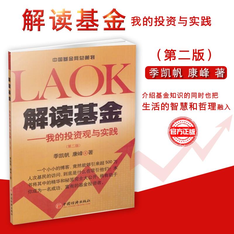 现货包邮 解读基金(第二版 季凯帆 康峰)-我的投资观与实践 基金理财投资风险管理知识书籍 股票基金投资入门与实战技巧指导书籍