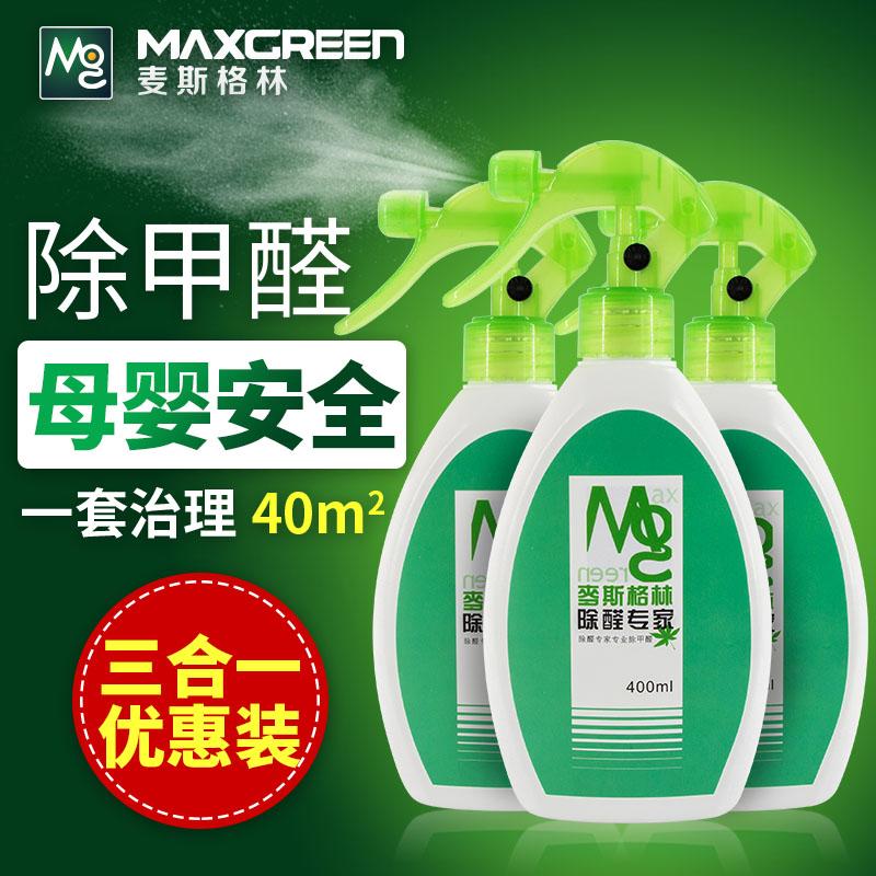 奥因甲醛清除剂去除苯TVOC氨新房家具装修喷雾剂家用型除味剂