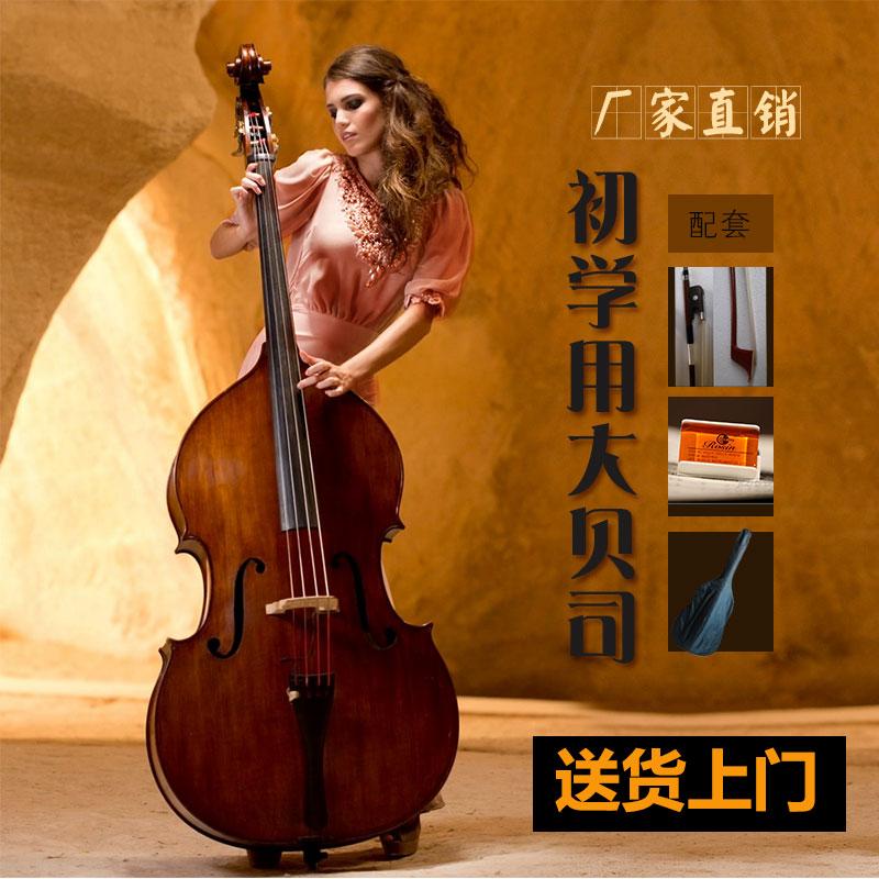 Beginner прямой связи с розничной торговлей фабрики играет испытания ровное время двойного баса аппаратуры отдела раковины виолончели взрослый музыкальной бесплатная доставка по китаю