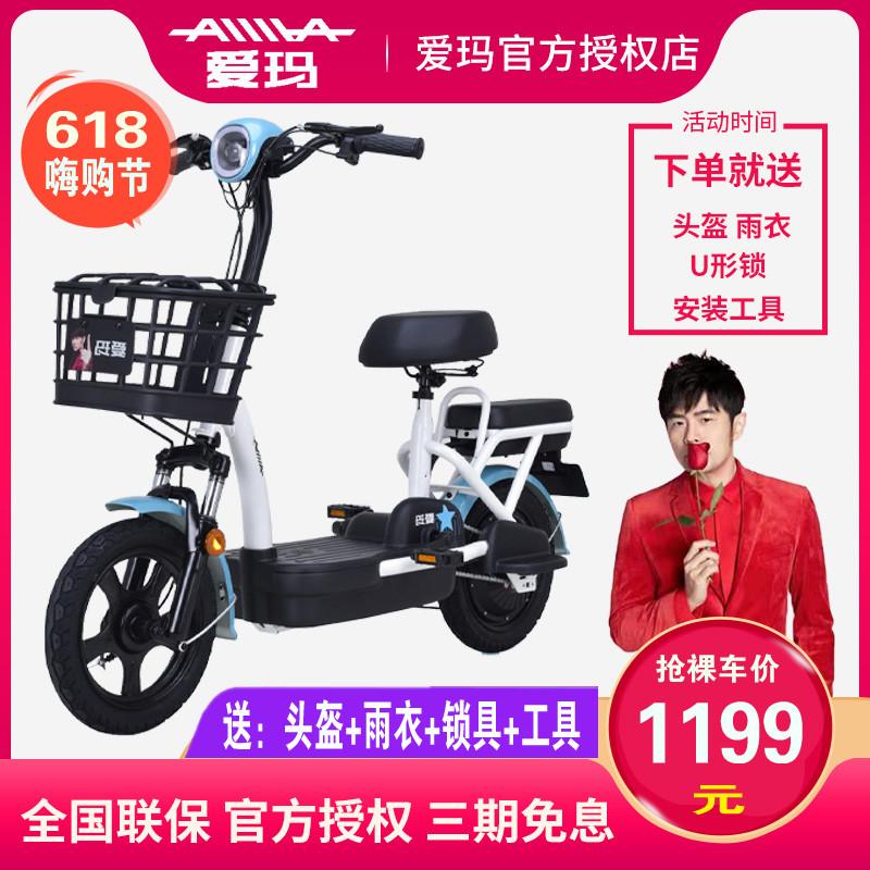 爱玛小蜜豆全国联保官方电动自行车