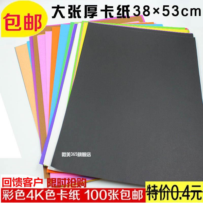 特价包邮4K彩色卡纸200克A2硬卡纸大张厚手工卡纸批发鲜艳美观