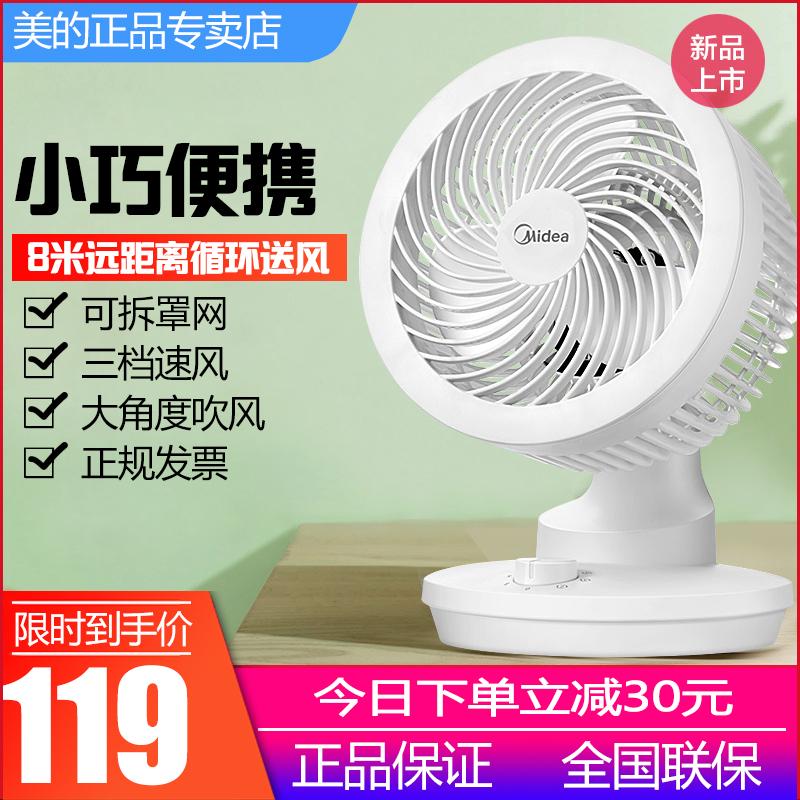 美的电风扇家用风扇办公居家涡轮扇台式立式循环扇GAD18MA正品