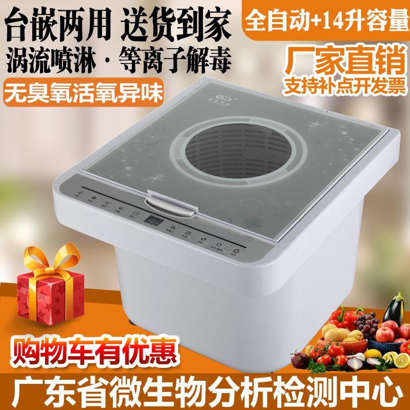 Новый встроенный рабочий стол 14 литровый подожди ион мыть блюдо машинально домой автоматический фрукты и овощи дезинфекция решение яд мыть машинально
