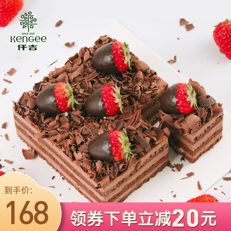 仟吉7系列理想情人巧克力慕斯生日蛋糕 巧克力甜点武汉三环内配送